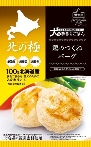北の極  鶏のつくねバーグ(北海道産100%・無添加)